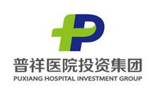 普祥医院投资集团