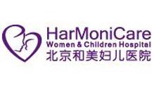 北京和美妇儿医院